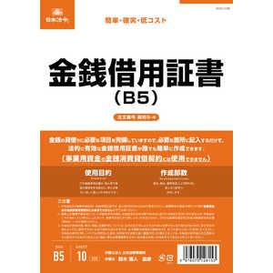 日本法令 契約9-4 金銭借用証書(B5/ヨコ書)
