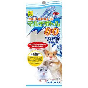 三晃商会 マルチボトル 80 小動物 マルチボトル