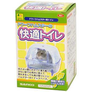 三晃商会 ドワーフハムスターの快適トイレ 小動物 ドワーフハムスターノカイテキトイレ