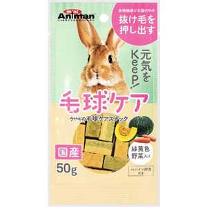 ドギーマン ウサギの毛球ケアスナック (50g) [ペットフード] 小動物 ケダマケアスナック