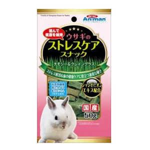 ドギーマン ウサギのストレスケアスナック (50g) [ペットフード] 小動物 ウサギノストレスケア50G