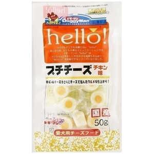 ドギーマン hello!プチチーズ チキン味 50g ハロープチチーズチキン50G