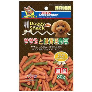 ドギーマン ドギースナック バリュー ササミと緑黄色野菜 80g 犬 DSVササミヤサイ80G