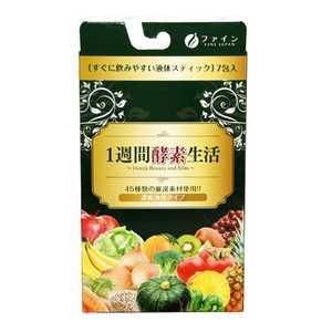 【ファイン】1週間酵素生活 15g×7包 15gx7H イッシュウカンコウソセイカツ7ホウ