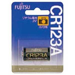 富士通 FUJITSU 「カメラ用リチウム電池」(1個入り) CR123AC(B) N x1CR123 FJCR123ACB