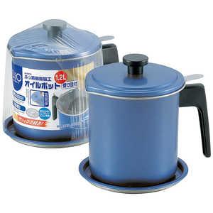 パール金属 オーリオ ふっ素樹脂加工オイルポット1.2L受皿付(ブルー) 1.2Lブルー H5070
