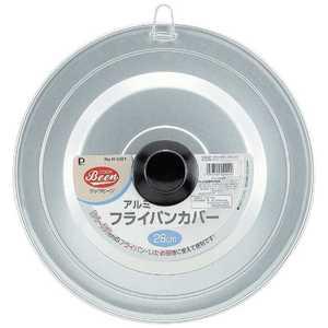 パール金属 クックビーン アルミフライパンカバー(24~28cm) 24-28cm H5501
