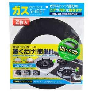 パール金属 ガラストップガスコンロ用プロテクト(240mm・2枚入) リバーシブル H7918