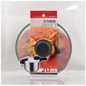 パール金属 圧力鍋用ガラス蓋 20cm H9776