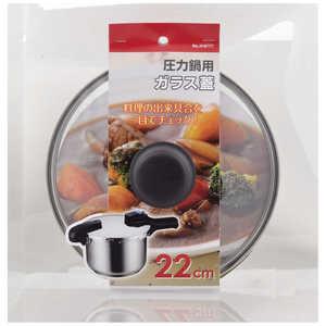 パール金属 圧力鍋用ガラス蓋 22cm H9777