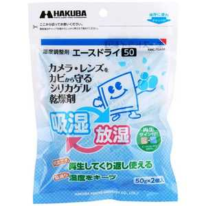 ハクバ 湿度調整剤 エースドライ50 KMC70A50