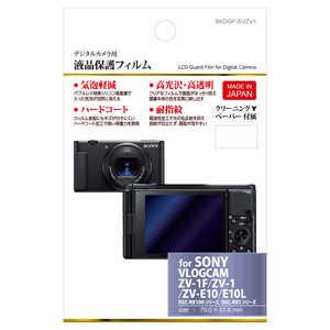 液晶保護フィルム(SONY ソニー VLOGCAM ZV-1 / DSC-RX100 シリーズ/DSC-RX1 シリーズ 専用) ハクバ PB BKDGFSVZV1