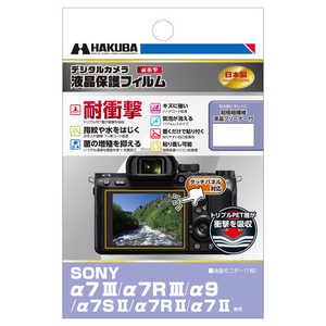 ハクバ 液晶保護フィルム耐衝撃 SONY用 NB DGFSSA7M3