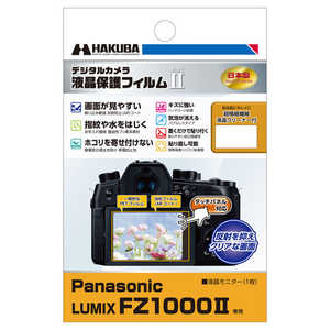 ハクバ 液晶保護フィルム MarkII (Panasonic LUMIX FZ1000II 専用) NB DGF2PAFZ1000M2