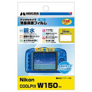 ハクバ 液晶保護フィルム 親水タイプ(ニコン Nikon COOLPIX W150 専用) NB DGFHNCW150
