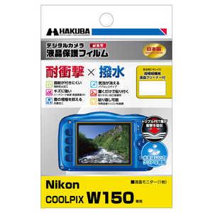 ハクバ 液晶保護フィルム 耐衝撃タイプ(ニコン Nikon COOLPIX W150 専用) NB DGFSNCW150