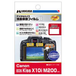 液晶保護フィルム MarkII(キヤノン Canon EOS Kiss X10i/ M200 専用) ハクバ NB DGF2CAEKX10I