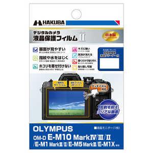 ハクバ 液晶保護フィルム MarkII (OLYMPUS OM-D E-M10 MarkIV / III /II / E-M1 MarkIII / II / E-M5 MarkIII / E-M1X専用) NB DGF2OEM10M4