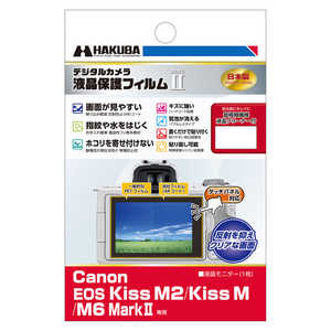ハクバ 液晶保護フィルムMarkII(Canon EOS Kiss M2/Kiss M/M6 MarkII 専用) NB DGF2CAEKM2