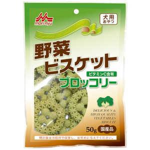 森乳サンワールド ワンラック野菜ビスケットブロッコリー50g OLヤサイビスケットブロッコリー50