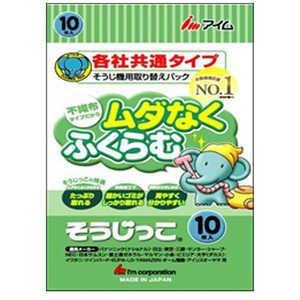 アイム 掃除機用紙パック (10枚入) 「そうじっこ」 各社共通 MC109