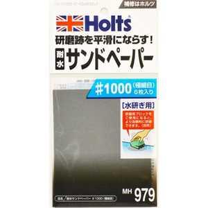 HOLTS ホルツ サンドペーパー#1000 MH979