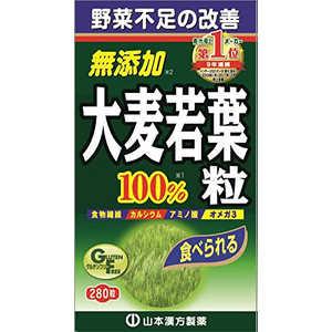 山本漢方 青汁粒100% 280粒 アオジルツブ