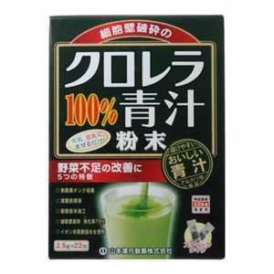 山本漢方 クロレラ青汁100% 2.5g×22包 クロレラ100パーセントアオジル2.
