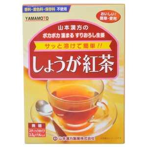 しょうが紅茶 3.5g×14包
