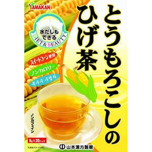 山本漢方 とうもろこしのひげ茶 8gx20包 トウモロコシノヒゲチャ