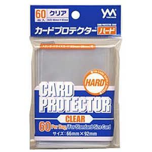 やのまん カードプロテクターハード(クリア) 60枚入り カードプロテクタハードクリア