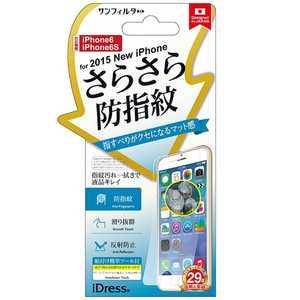 サンクレスト iPhone 6s/6用さらさら防指紋 I6SCTF