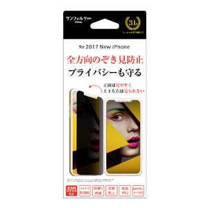 サンクレスト iPhone X用 全方向のぞき見防止 プライバシー IP8MBX