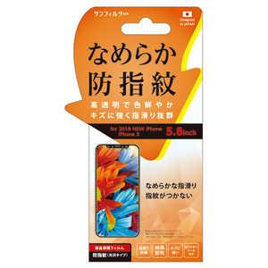 サンクレスト iPhone XS 5.8インチ スタンダードフィルム なめらか防指紋 I32ASB