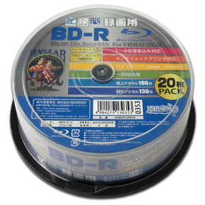 HDBDR130RP20 録画用BD-R HIDISC [20枚 /25GB /インクジェットプリンター対応] 1L20SP
