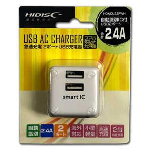 HIDISC AC USBチャージャー 2ポートタイプ ホワイト HDACUS2PWH