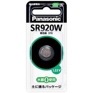 パナソニック Panasonic 酸化銀電池 「SR920W」 x1SR920W