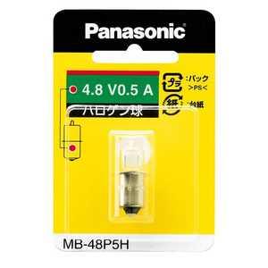 パナソニック Panasonic ハロゲン豆球 MB48P5H