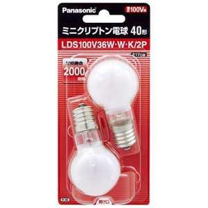 パナソニック Panasonic 電球 ミニクリプトン球 ホワイト[E17/2個/一般電球形] LDS100V36WWK2P