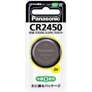 パナソニック Panasonic コイン形リチウム電池 x1CR2450
