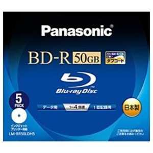パナソニック Panasonic 1-4倍速対応 データ用Blu-ray BD-Rメディア(50GB・5枚) RDx5P1~4 LMBR50LDH5