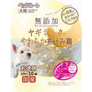 無添加 煮込鶏 お徳用ササミ 20gx10