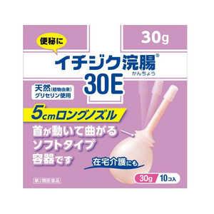 イチジク浣腸30E 30g×10個