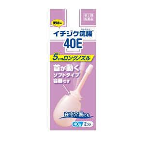 イチジク浣腸40E 40g×2個
