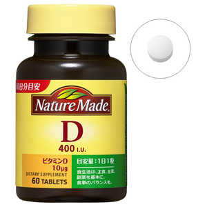 大塚製薬 NM NatureMade(ネイチャーメイド)ビタミンD(60粒) ネイチャーMD400