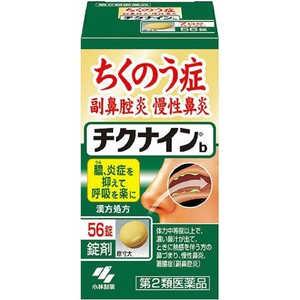 小林製薬 チクナイン 56錠 [2656]