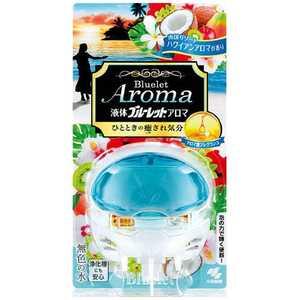 小林製薬 ブルーレット 液体ブルーレットおくだけアロマ 70mL エキタイブルーレットハワイアロマ
