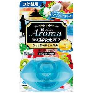 小林製薬 ブルーレット 液体ブルーレットおくだけアロマつけ替用 70mL エキタイブルーレットカエハワイアロマ