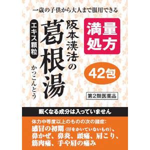 阪本漢法の葛根湯エキス顆粒 3g×42包