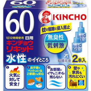 水性キンチョウリキッド 60日 無香料 取替え液 2本セット 45ml×2本